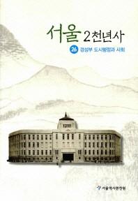 서울2천년사 26호: 경성부 도시행정과 사회