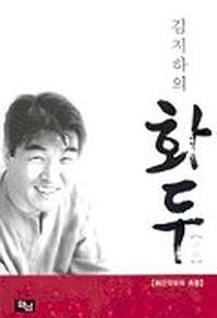 김지하의 화두