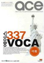 ACE 337 VOCA(어휘)