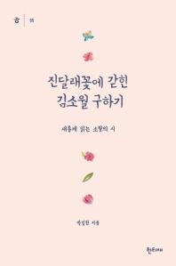 진달래꽃에 갇힌 김소월 구하기