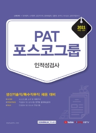 PAT 포스코그룹 인적성검사(2021)