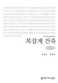 복잡계 건축(큰글씨책)