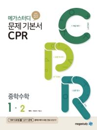 메가스터디 문제기본서 CPR 중학 수학 1-2 (2021)