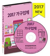가구업계(2017)(CD)