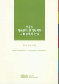 서울시 미세먼지 관리정책의 사회경제적 편익