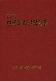 한국화학산업연감(2018)