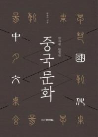 한자에 반영된 중국문화