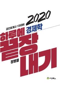 하루에 끝장내기 경제학(2020)