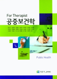 For Therapist 공중보건학 세트