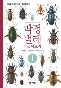 딱정벌레 나들이도감. 1