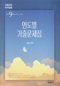 연도별 기출문제집(유아임용)(2021)