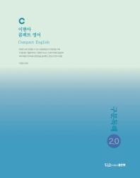 이현아 콤팩트 영어: 구문독해 2.0