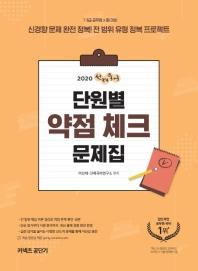 선재국어 단원별 약점 체크 문제집(2020)