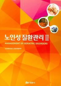 노인성 질환관리. 2