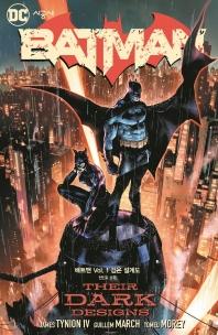 배트맨 Vol. 1: 검은 설계도