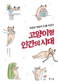 고양이형 인간의 시대