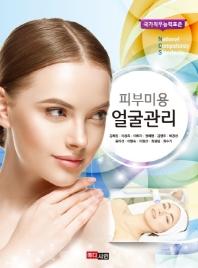 피부미용 얼굴관리