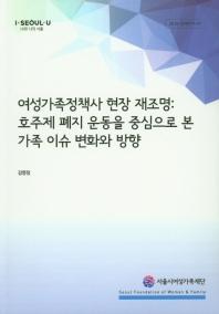 여성가족정책사 현장 재조명: 호주제 폐지 운동을 중심으로 본 가족 이슈 변화와 방향