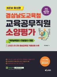 경상남도교육청 교육공무직원 소양평가 직무능력검사+인성검사+면접(2021)