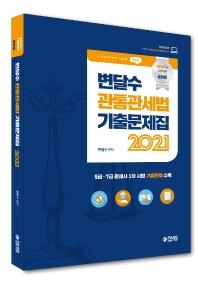 변달수 관통관세법 기출문제집(2021)