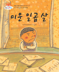 미운 일곱살_맑고 고운 햇살북 60