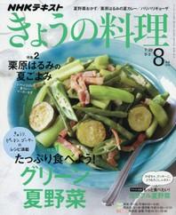 오늘의요리NHK きょうの料理NHKテキスト 2019.08