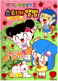 반지의 비밀일기2 스티커 앨범