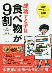 成功する子は食べ物が9割 幼兒.小學生ママ必讀! 冷藏庫の中身がカラダの中身.