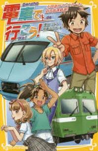 電車で行こう! 小田急ロマンスカ-と,迫る高速鐵道!