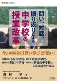 問い,對話,振り返りによる中學校の授業改革 今,中學校の「深い學び」が熱い!