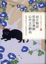 日本の古典をよむ 19