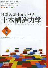 計算の基本から學ぶ土木構造力學