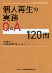 個人再生の實務Q&A120問
