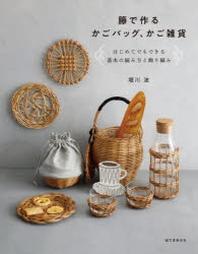 藤で作るかごバッグ,かご雜貨 はじめてでもできる基本の編み方と飾り編み
