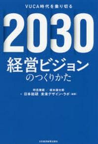 2030經營ビジョンのつくりかた VUCA時代を乘り切る