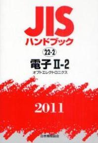 JISハンドブック 電子 2011-2-2