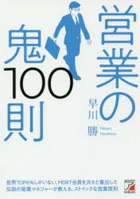 營業の鬼100則