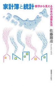 家計簿と統計 數字から見える日本の消費生活
