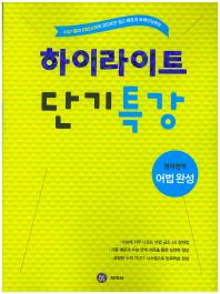 고등 영어영역 어법완성(2016)