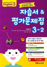 초등 영어 3-2 자습서 & 평가문제집(최희경 외)(2020)