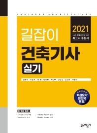 길잡이 건축기사 실기(2021)