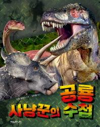 공룡 사냥꾼의 수첩