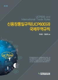신용장통일규칙(UCP600)과 국제무역규칙