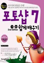 포토샵 7 기본+활용 쉽게 배우기(2nd Edition)(할수있다 쉽게배