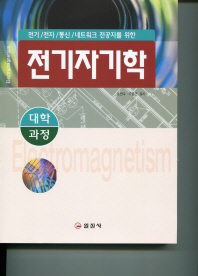 전기자기학(대학과정)