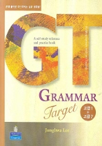 GRAMMAR TARGET (고급1+2)