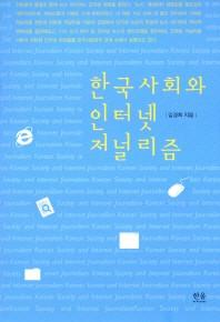 한국사회와 인터넷 저널리즘