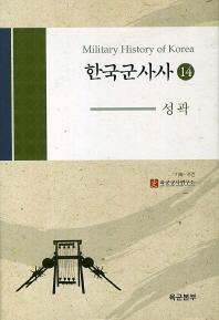 한국군사사. 14: 성곽