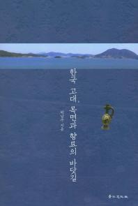 한국 고대 목면과 향료의 바닷길