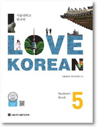 I Love Korean. 5(Student's Book)(멀티eBook)